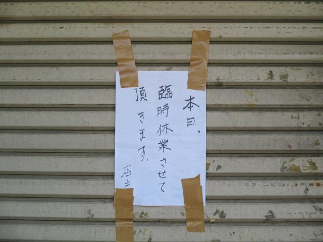台風による休業