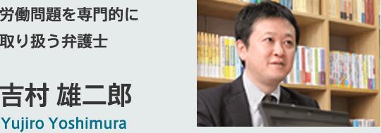 弁護士吉村雄二郎